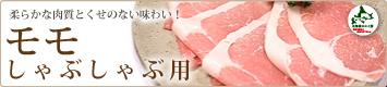 北海道産ホエー豚しゃぶしゃぶ用