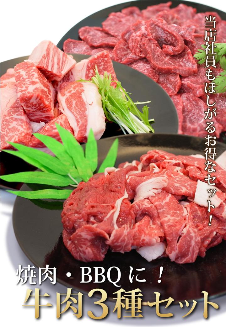 焼肉・BBQに!牛肉3種セット