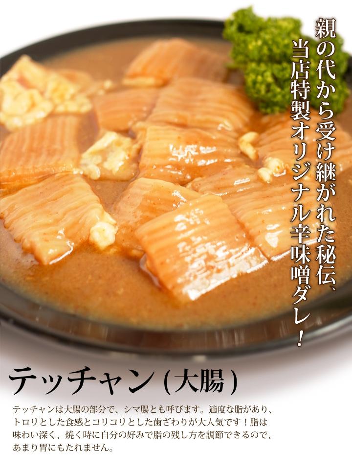 辛味噌だれテッチャン(大腸)300g