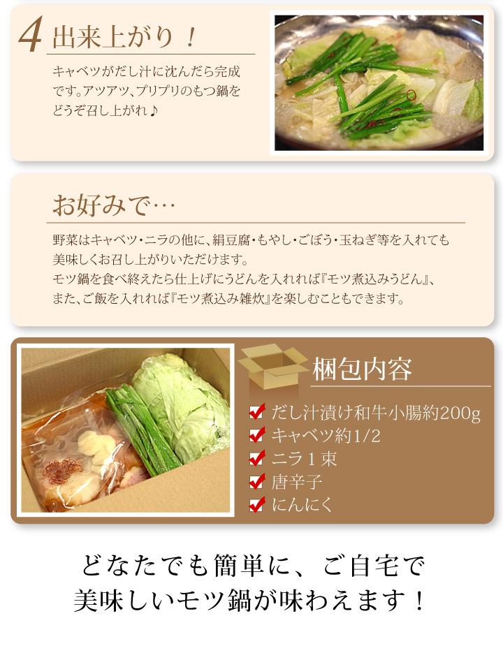 ぷりぷり和牛モツ鍋セット2〜3人前