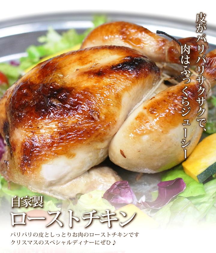 自家製・オリジナルローストチキン(丸鶏)