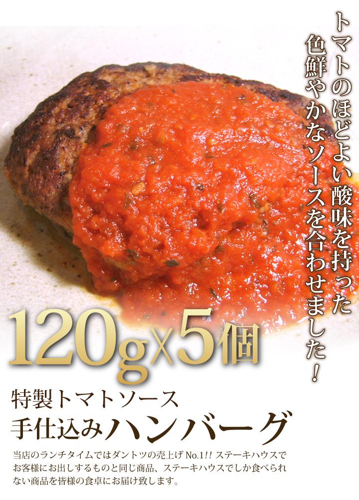 ステーキハウス特製!究極のトマトバーグ