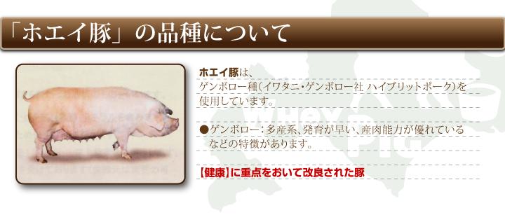 ホエイ(ホエー豚)バラスライス500g