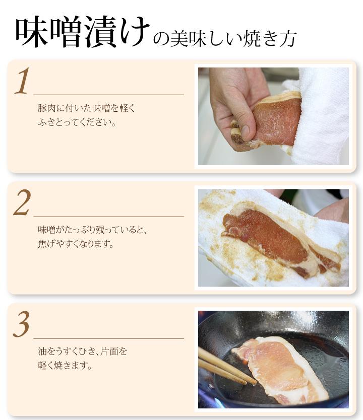 ホエイ豚(ホエー豚)ロース味噌漬け300g